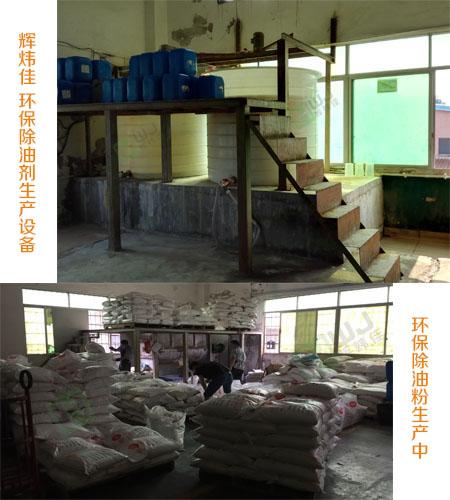 广州哪里有卖金属除油剂?