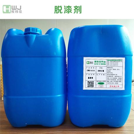 广东脱漆水价格怎么样?哪里有卖?