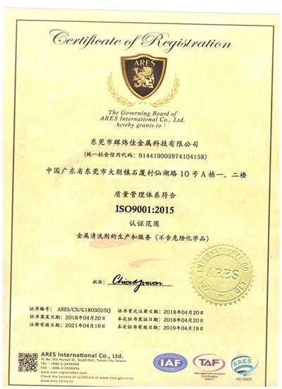 辉炜佳ISO认证中文版