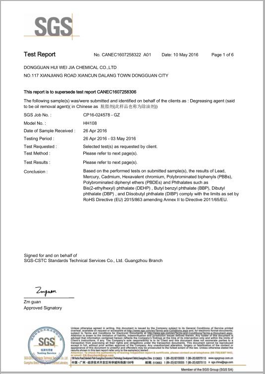 辉炜佳108除油剂SGS检测报告
