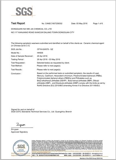 辉炜佳陶化剂SGS检测报告