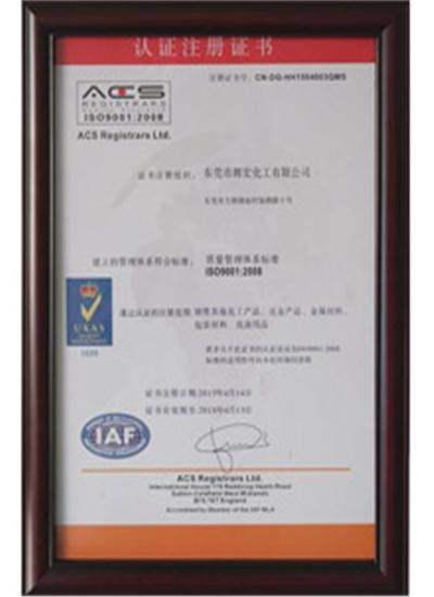 辉炜佳ISO认证中文证书