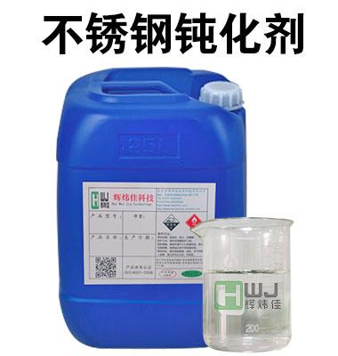 HWJ-704不锈钢钝化剂