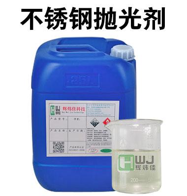 HWJ-711不锈钢抛光剂