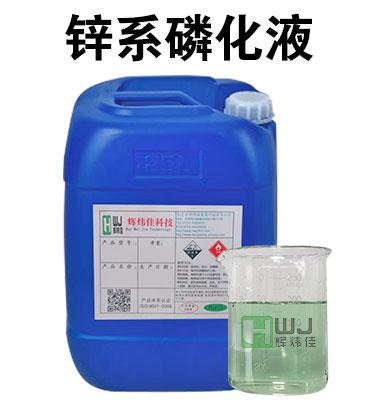 HWJ-501锌系磷化液