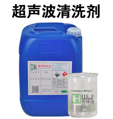 HWJ-116超声波清洗剂