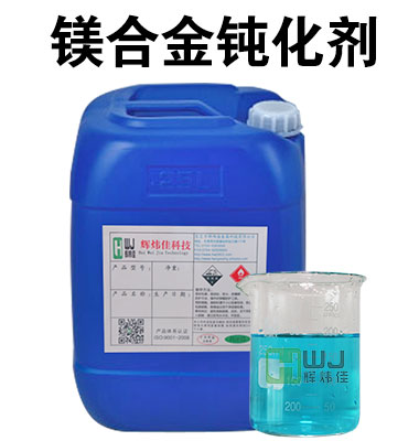 HWJ-M208镁合金钝化剂