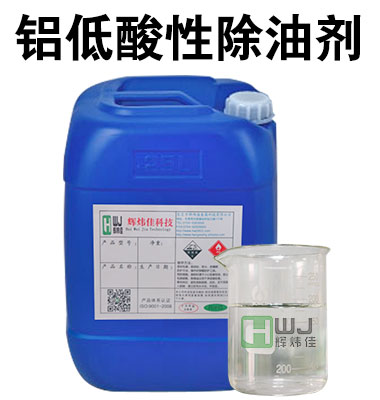 HWJ-112铝低酸性除油剂