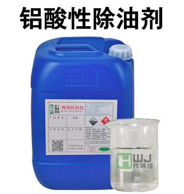 HWJ-111铝酸性除油剂