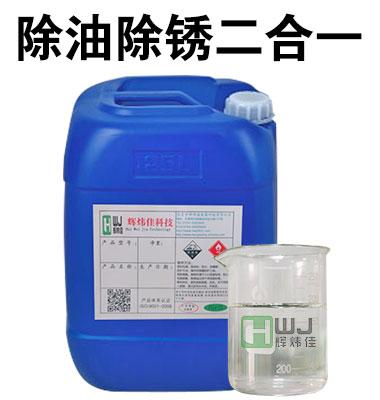 HWJ-110除油除锈二合一