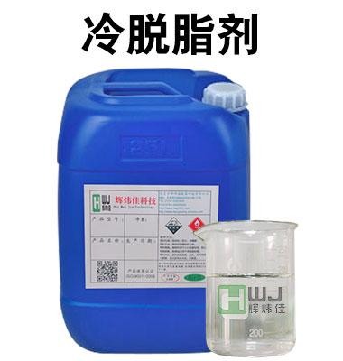 HWJ-109冷脱脂剂