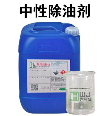 HWJ-108中性除油剂