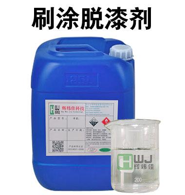 HWJ-809刷涂脱漆剂|涂刷脱漆剂|工业刷涂型脱漆剂