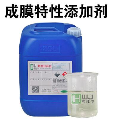 HWJ-M208C成膜特性添加剂