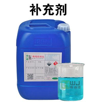 HWJ-M208B补充剂