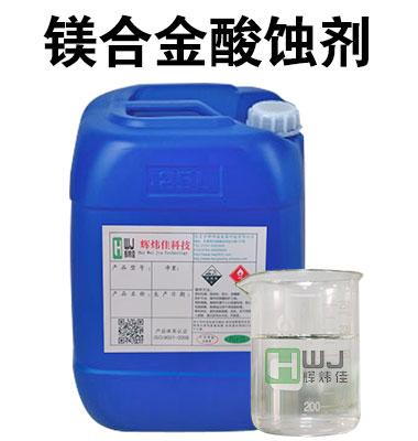 HWJ-M203镁合金酸蚀剂