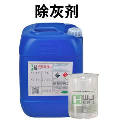 HWJ-L405AB除灰剂