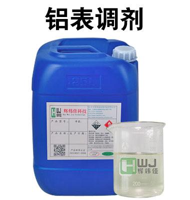 HWJ-205铝表调剂