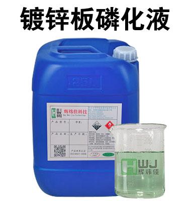 HWJ-508镀锌板磷化液