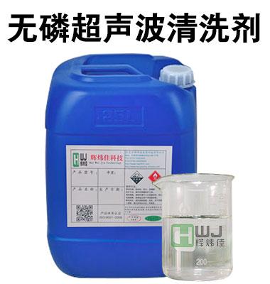 HWJ-117无磷超声波清洗剂
