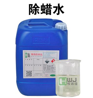 HWJ-901除蜡水