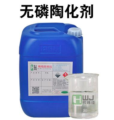 HWJ-616无磷陶化剂