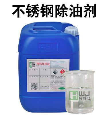 HWJ-114不锈钢除油剂