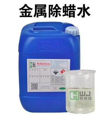 HWJ-901金属除蜡水