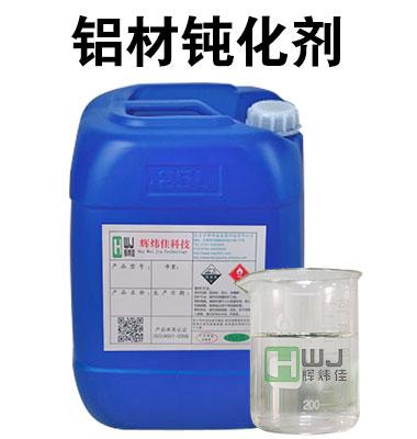 HWJ-602铝材钝化剂