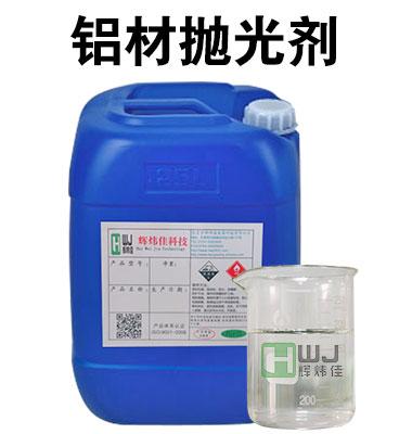 HWI-206铝材抛光剂