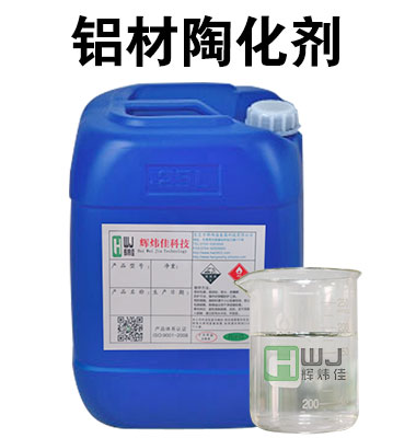 HWJ-605铝材陶化剂