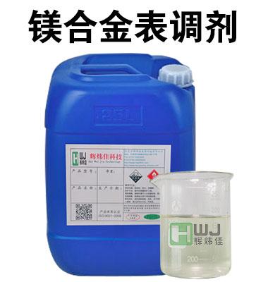 HWJ-606铝合金表调剂