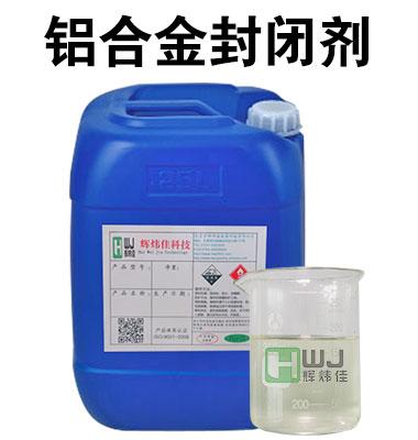 HWJ-608铝合金封闭剂