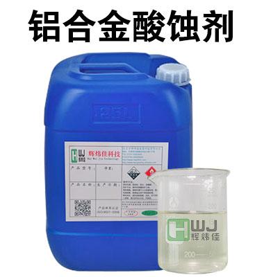 HWJ-610铝合金酸蚀剂