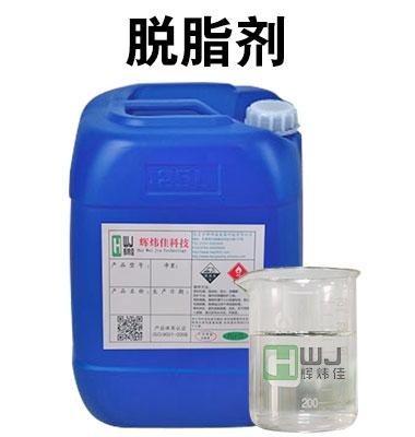 HWJ-611脱脂剂