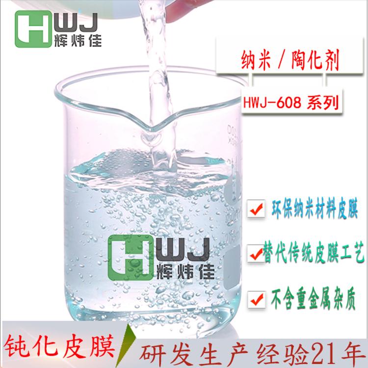 HWJ-608纳米无磷陶化剂