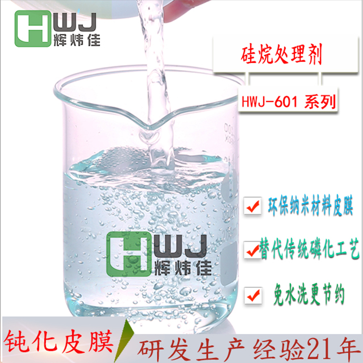 HWJ-601纳米硅烷处理剂