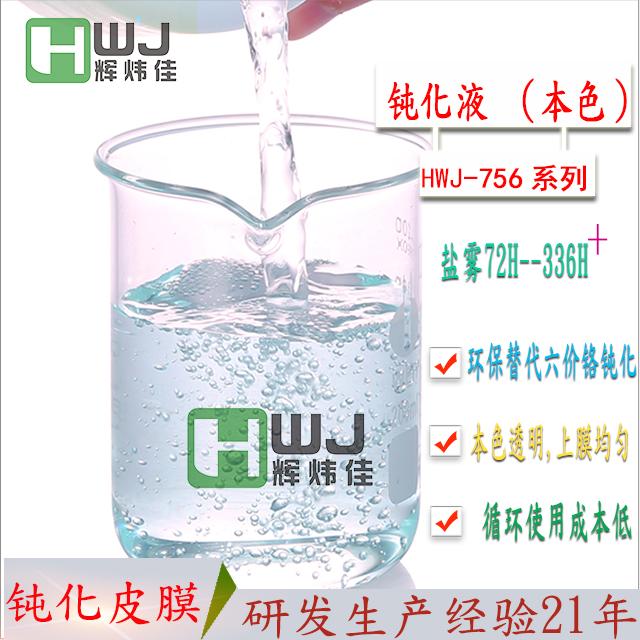 HWJ-756三价铬本色钝化剂