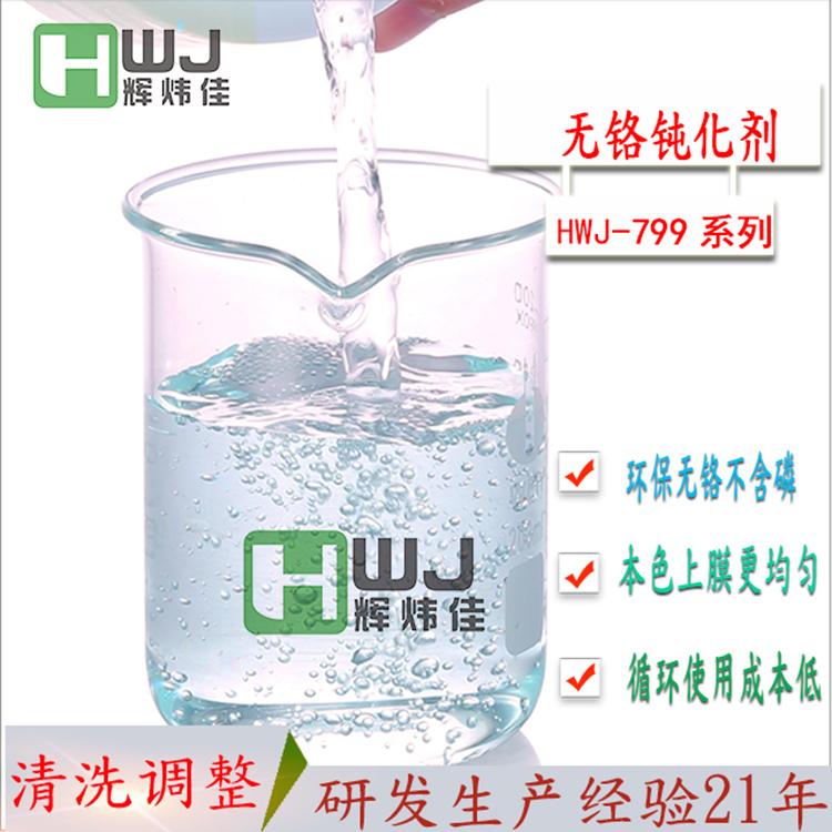 HWJ-799无铬钝化剂