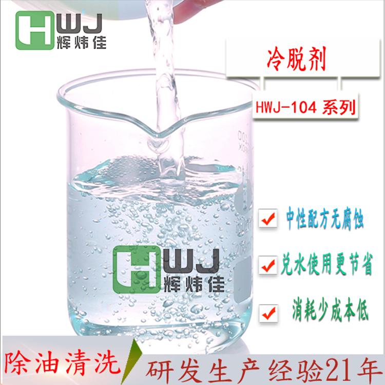 HWJ-104冷脱剂