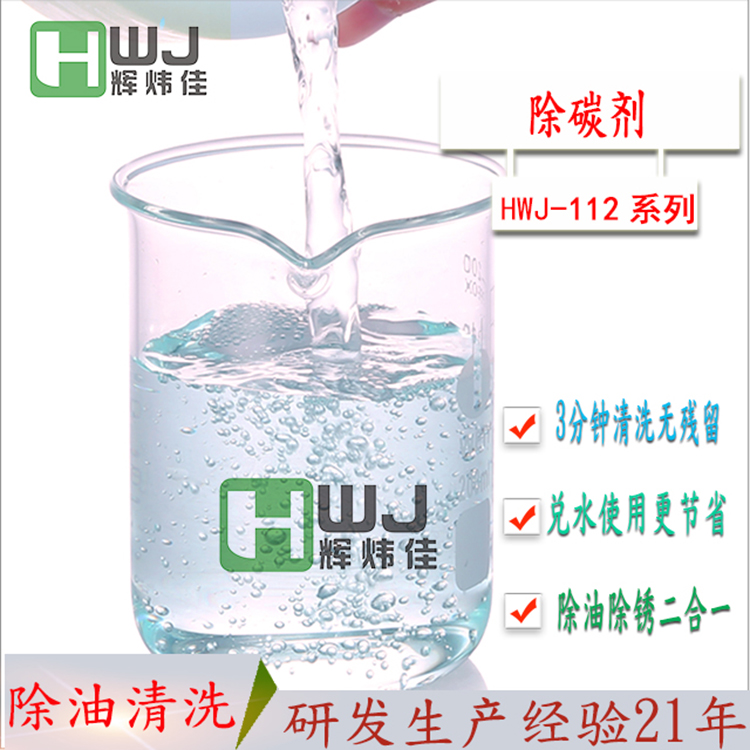 HWJ-112除碳剂