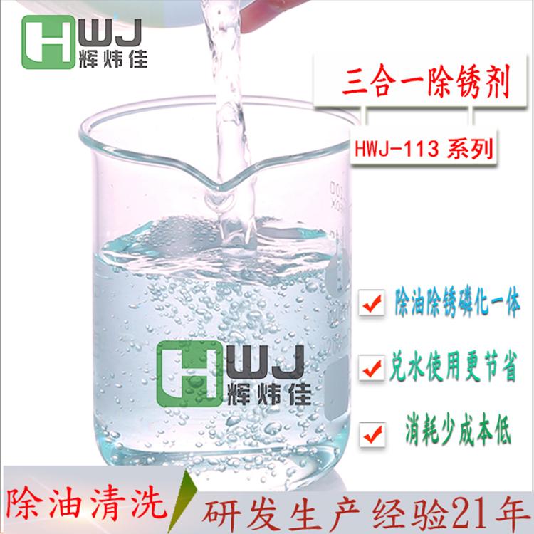 HWJ-113三合一除锈剂