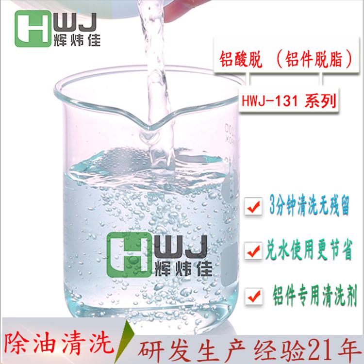 HWJ-131铝酸脱