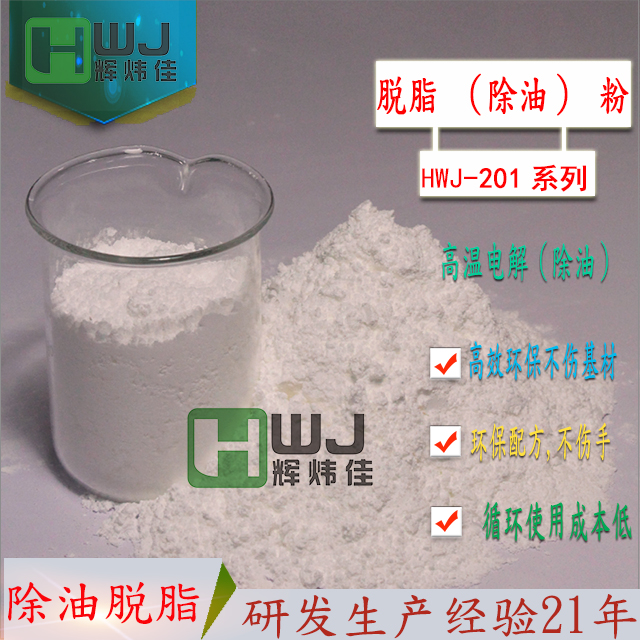 HWJ-201电解除油粉