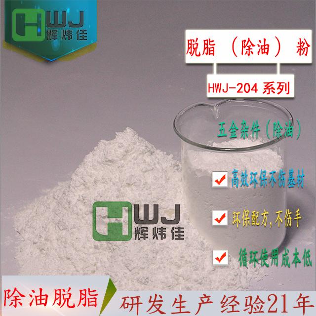 HWJ-201五金杂件除油粉