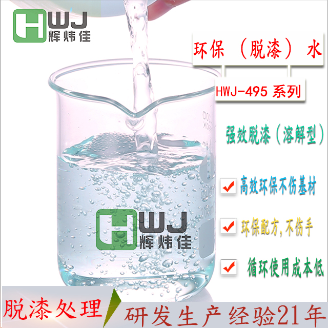 HWJ-495环保脱漆水