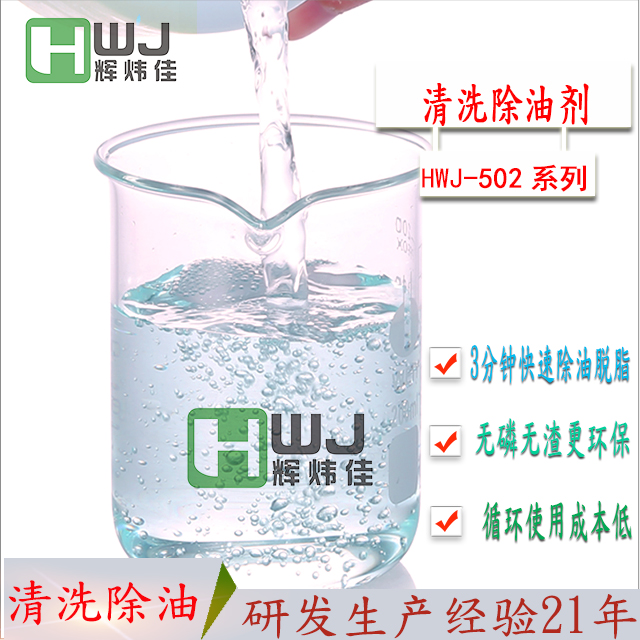 HWJ-502清洗除油剂