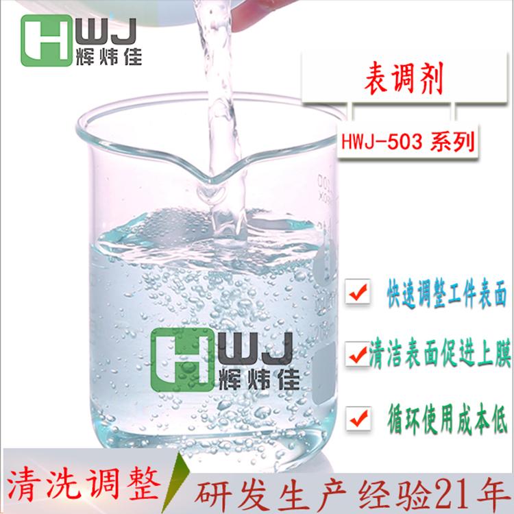 HWJ-503磷化表调剂