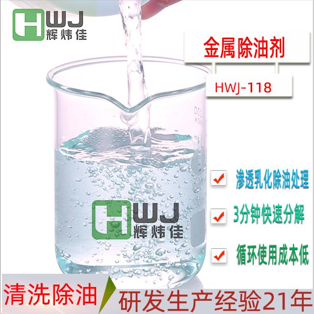 HWJ-118金属除油剂