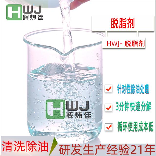 HWJ-脱脂剂